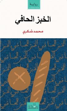 Al Khobz Al Hafi الخبز الحافي