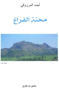 Mihnat Al Faragh (en arabe)