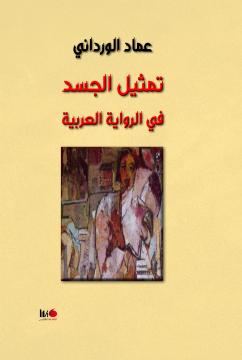 تمثيل الجسد في الرواية العربية