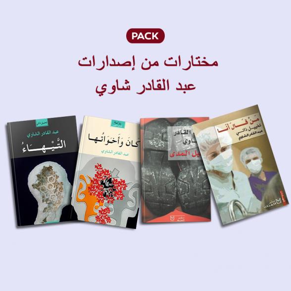 مختارات من إصدارات عبد القادر شاوي